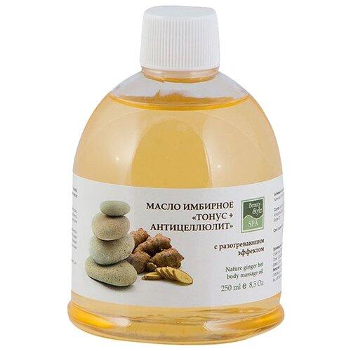 Купить Beauty Style масло имбирное Тонус + Антицеллюлит с разогревающим эффектом 250 мл