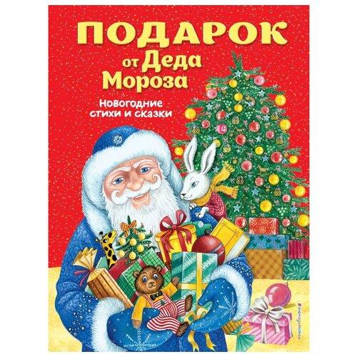 Подарок от Деда Мороза. Новогодние стихи и сказки куликова о ред подарок от деда мороза новогодние стихи и сказки