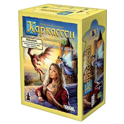 Купить Дополнение для настольной игры HOBBY WORLD Каркассон. Принцесса и дракон, Настольные игры
