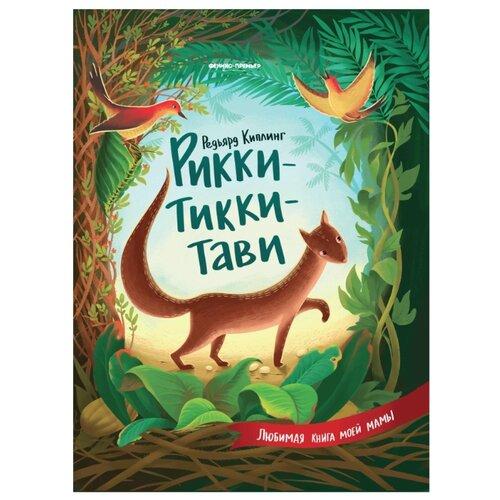 Киплинг Р. Д. Любимая книга моей мамы. Рикки-Тикки-Тави редьярд киплинг рикки тикки тави и другие истории из книги джунглей