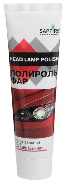 SAPFIRE Полироль Head Lamp Polish 0713-SPK, 0.13 кг