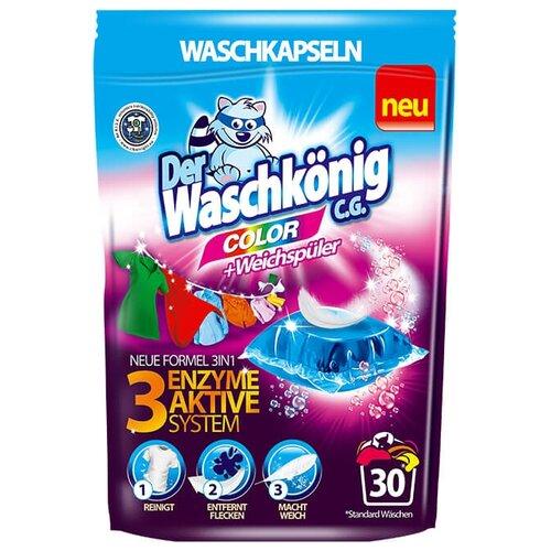 Капсулы Waschkonig Color, пакет, 30 шт