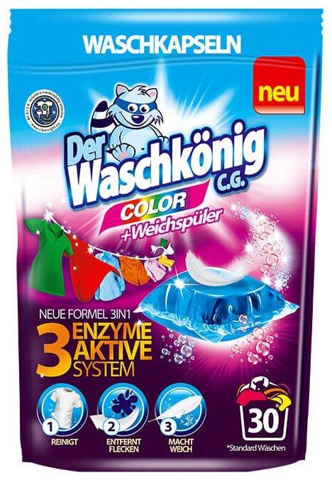 Капсулы Waschkonig Color