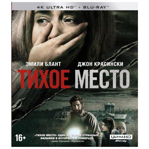 Тихое место (Blu-Ray 4K Ultra HD русские титры + Blu-Ray)
