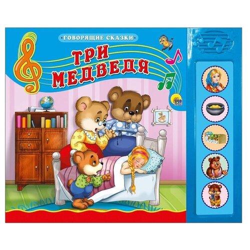 Купить Говорящие сказки. Три медведя, Проф-Пресс, Книги для малышей