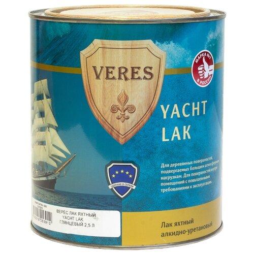 Лак яхтный VERES Yacht Lak глянцевый алкидно-уретановый 2.5 л