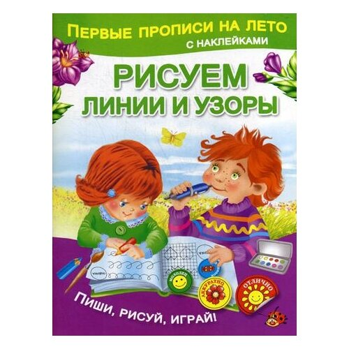 Сост. Дмитриева В.Г. Рисуем линии и узоры прописи рисуем узоры