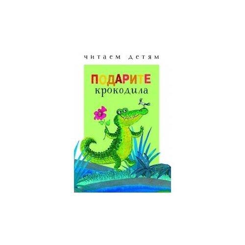 Читаем детям. Подарите крокодила