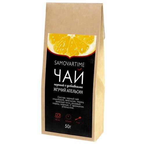 Чай черный Samovartime Жгучий апельсин , 50 г чай листовой gutenberg марокканский апельсин черный ароматизированный 500 г
