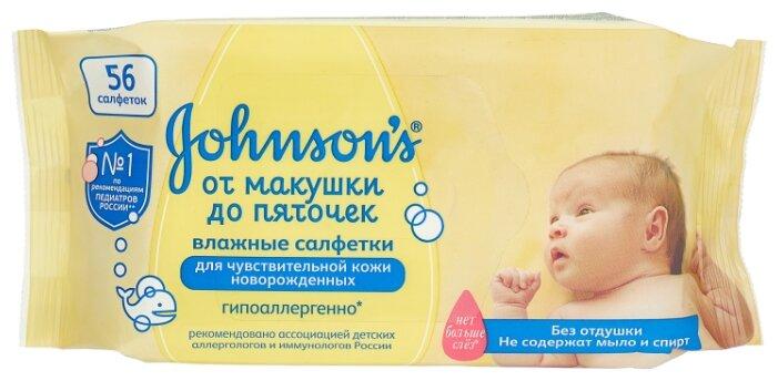 Влажные салфетки Johnson s Baby От макушки до пяточек