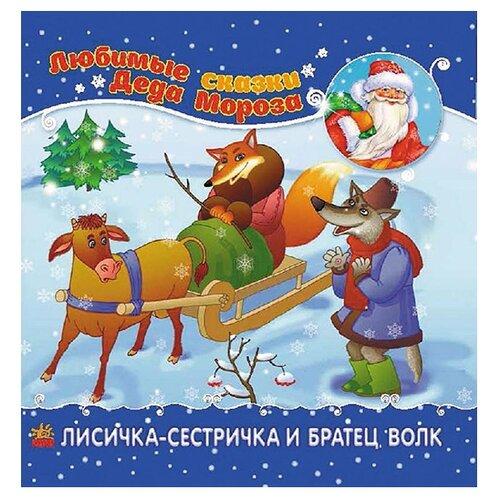 Купить Любимые сказки Деда Мороза. Лисичка-сестричка и братец-волк, Ранок, Детская художественная литература