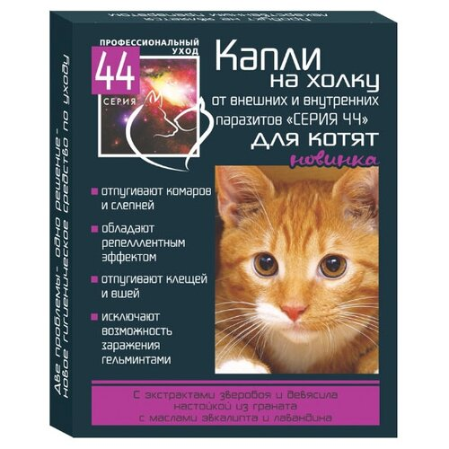 Серия 44 Капли от внешних и внутренних паразитов для котят капли для кошек inspector от 4 8кг капли от внеш и внутр паразитов 1 пипетка
