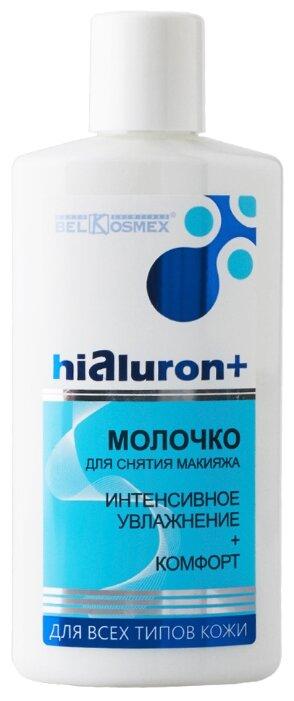 Belkosmex молочко для снятия макияжа HIALURON+ Интенсивное увлажнение