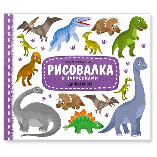 Рисовалка с наклейками. Динозавры