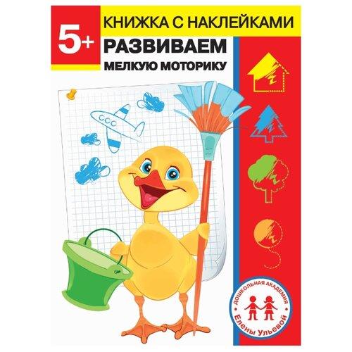 Купить Ульева Е. 5 лет. Развиваем мелкую моторику , Стрекоза, Учебные пособия