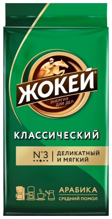 "Кофе Жокей ""Классический"", молотый, 100 гр"