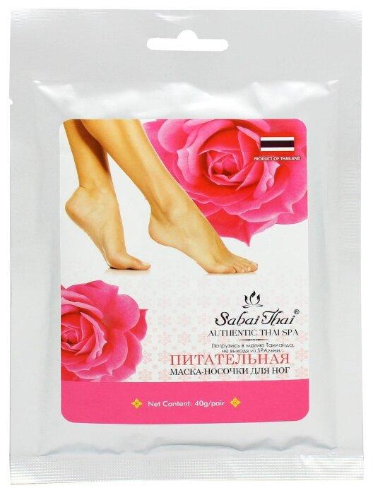 Sabai Thai Маска носочки для ног питательная