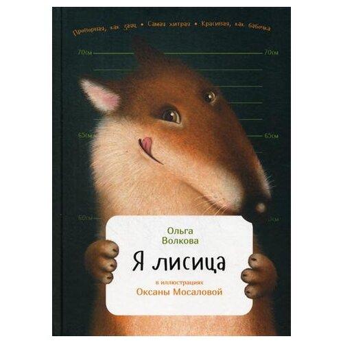 Волкова О. Я лисица , Альпина Паблишер, Познавательная литература  - купить со скидкой