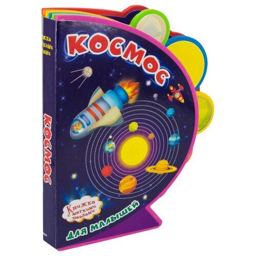 Купить Омега Книжка EVA с вырубкой и пазлами Космос для малышей, Книжки-игрушки