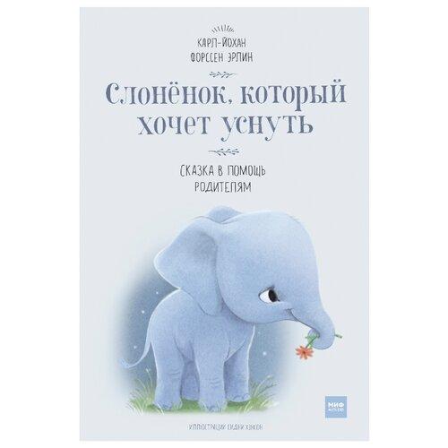 Купить Эрлин К.-Й. Слоненок, который хочет уснуть , Манн, Иванов и Фербер, Книги для малышей