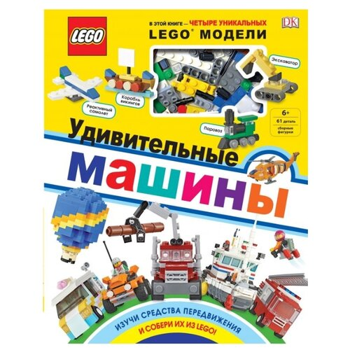 Скин Р. LEGO. Удивительные машины биотерм скин оксиджен