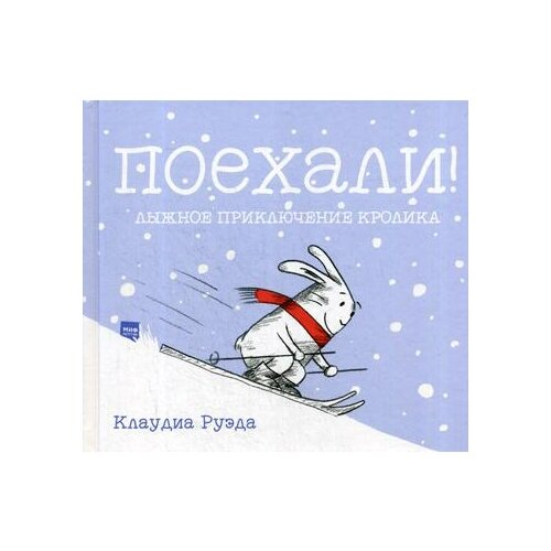 Купить Руэда К. Поехали! , Манн, Иванов и Фербер, Детская художественная литература