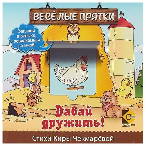 Купить Чекмарева К.А. Веселые прятки. Давай дружить , Издательство Кетлеров, Книги для малышей
