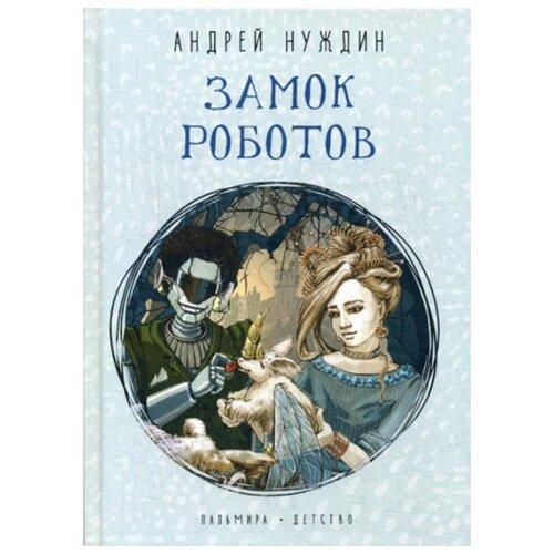 Купить Нуждин А Замок Роботов , T8RUGRAM, Детская художественная литература