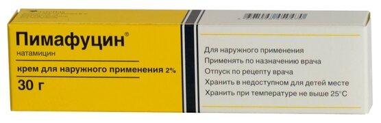 Пимафуцин крем д/нар. прим. 2% 30 г