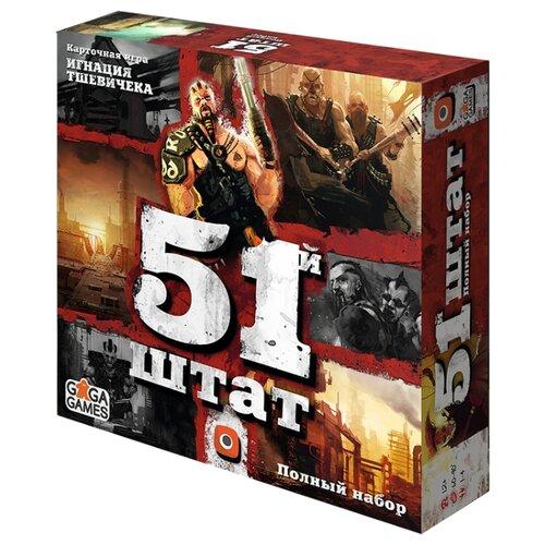 Купить Настольная игра GAGA 51 Штат, Настольные игры
