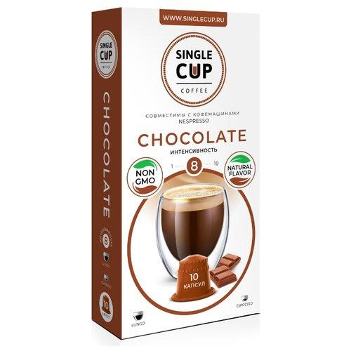 Кофе в капсулах Single Cup Chocolate (10 капс.) кофе в капсулах single cup decaf 10 капс