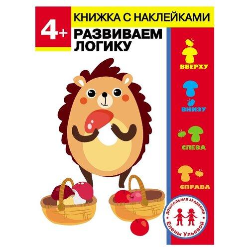 Купить Ульева Е. 4 года. Развиваем логику , Стрекоза, Учебные пособия