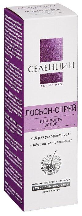 Селенцин Лосьон спрей стимулирующий для роста волос