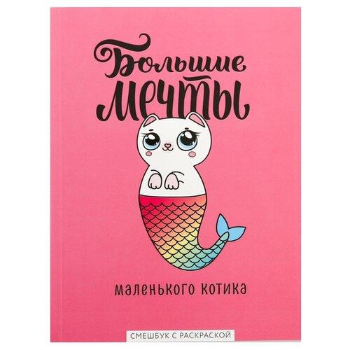 Купить Смэшбук ArtFox Большие мечты маленького котика, А5, 80 листов (4318630), Блокноты