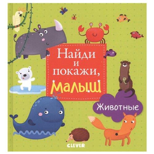 Купить Попова Е. Найди и покажи, малыш. Животные , CLEVER, Книги для малышей