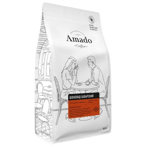 Кофе в зернах Amado Баварский Шоколад, арабика, 500 г