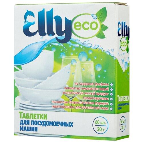 ELLY таблетки ECO для посудомоечной машины, 60 шт. велосипед cube elly cruise hybrid 500 2017
