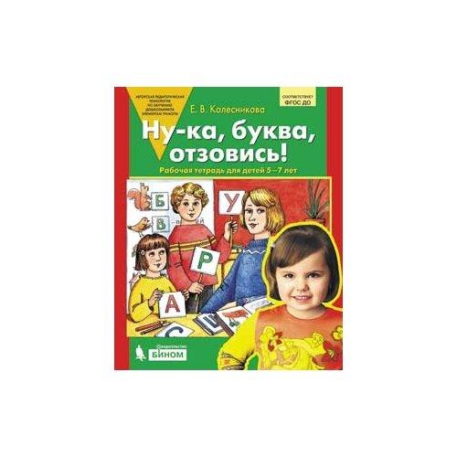 Купить Колесникова Е.В. Ну-ка, буква, отзовись! Рабочая тетрадь для детей 5-7 лет. ФГОС ДО , Бином. Лаборатория знаний, Учебные пособия