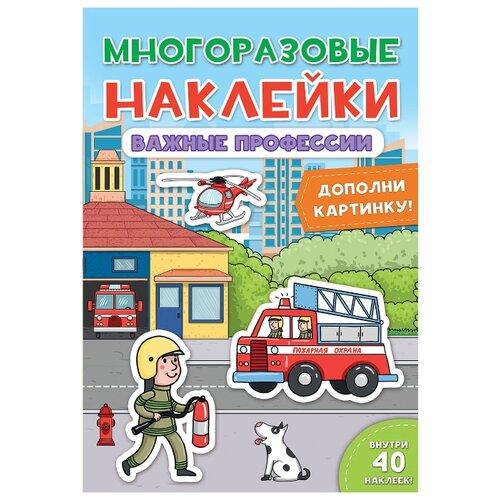 Купить Книжка с найклейками Многоразовые наклейки. Важные профессии , Prof-Press, Книжки с наклейками