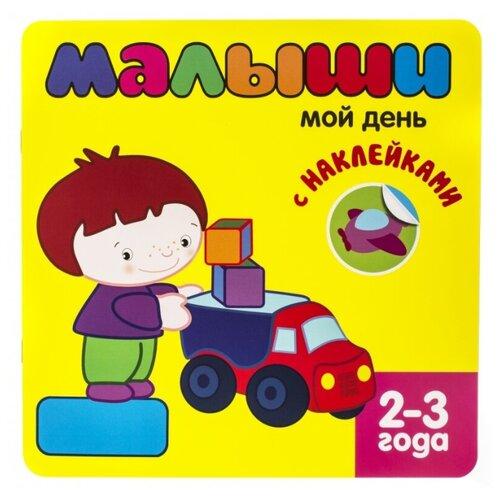 Купить Книжка с наклейками для самых маленьких. Малыши. Мой день ., Мозаика-Синтез, Книжки с наклейками