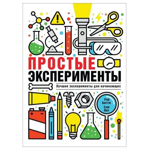Купить Битти Р., Пит С. Простые эксперименты , РОСМЭН, Познавательная литература