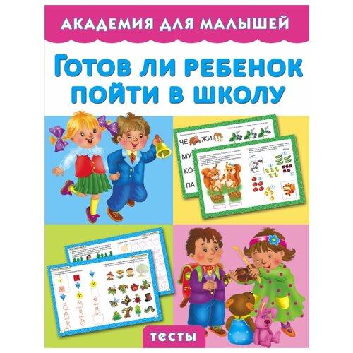 Купить Малышкина Мария Викторовна Готов ли ребенок пойти в школу , АСТ, Учебные пособия