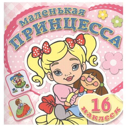 Атберг 98 Раскраска с наклейками. Маленькая принцесса. Любимая кукла