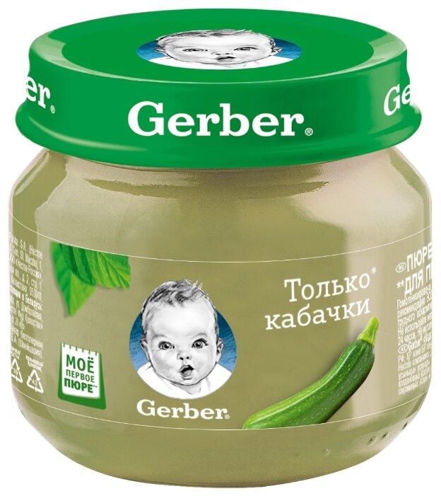 Пюре Gerber только кабачки (с 4 месяцев) 80 г, 1 шт.