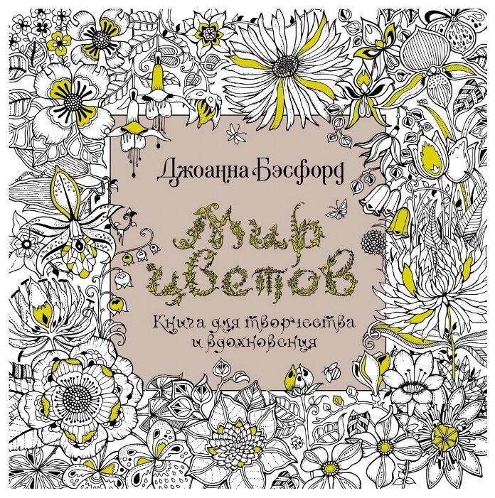 КоЛибри Раскраска-антистресс.Книга для творчества и вдохновения. Мир цветов