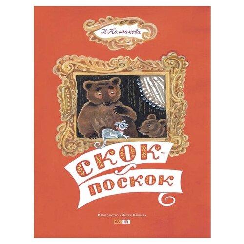 Купить Колпакова Н.П. Скок-поскок , Мелик-Пашаев, Книги для малышей