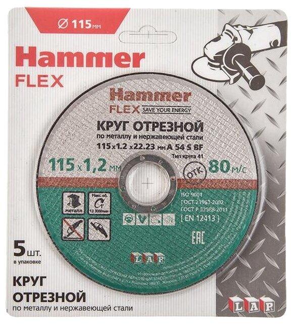 Диск отрезной 115x1.2x22.23 Hammer Flex 232-030