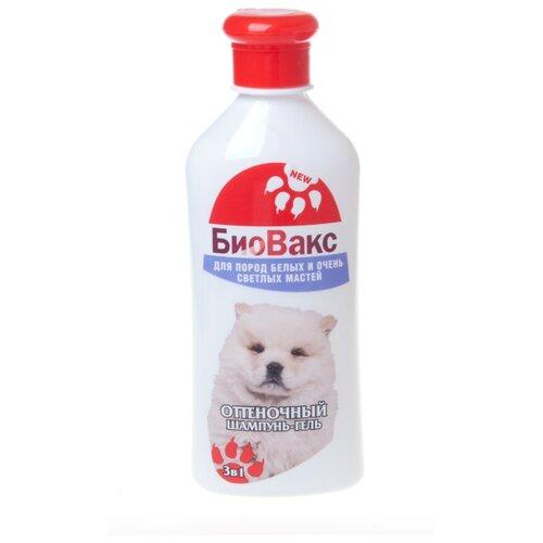 Шампунь БиоВакс для собак оттеночный белый, 350 млКосметика и гигиена<br>
