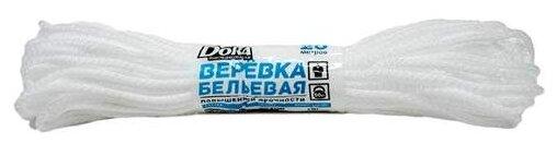 Dora бельевой шнур повышенной прочности (2003-001) 20 м