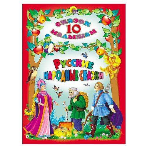 Купить Афанасьев А.Н. 10 сказок малышам. Русские народные сказки , Проф-Пресс, Детская художественная литература